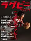 Rugbyclinic_24