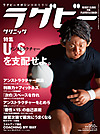 Rugbyclinic_27