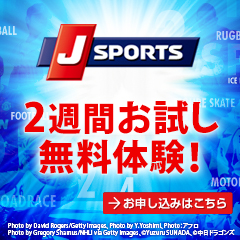 J SPORTS 2週間お試し無料体験!